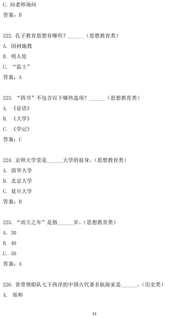 """第十二届""""汉语桥""""世界中学生中文比赛笔试试题集-51.jpg"""