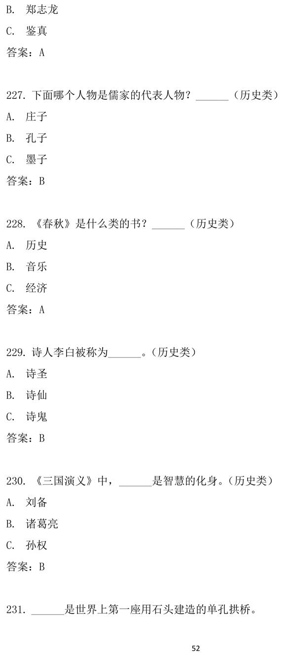 """第十二届""""汉语桥""""世界中学生中文比赛笔试试题集-52.jpg"""