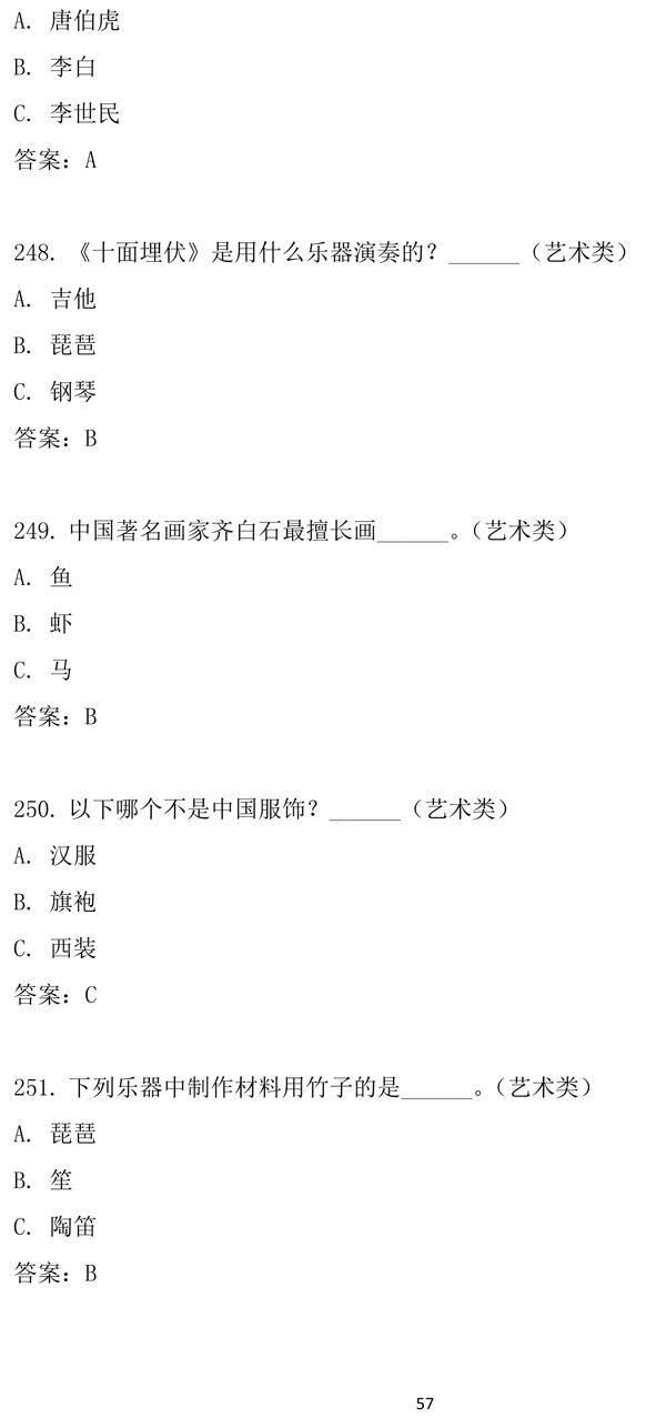 """第十二届""""汉语桥""""世界中学生中文比赛笔试试题集-57.jpg"""