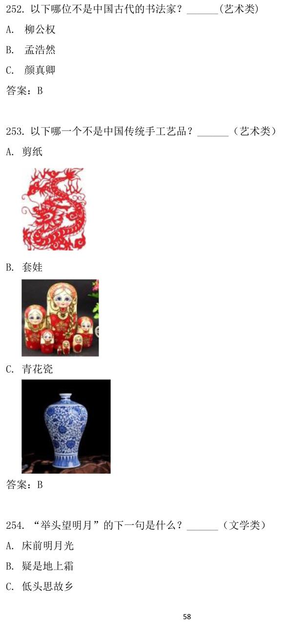 """第十二届""""汉语桥""""世界中学生中文比赛笔试试题集-58.jpg"""