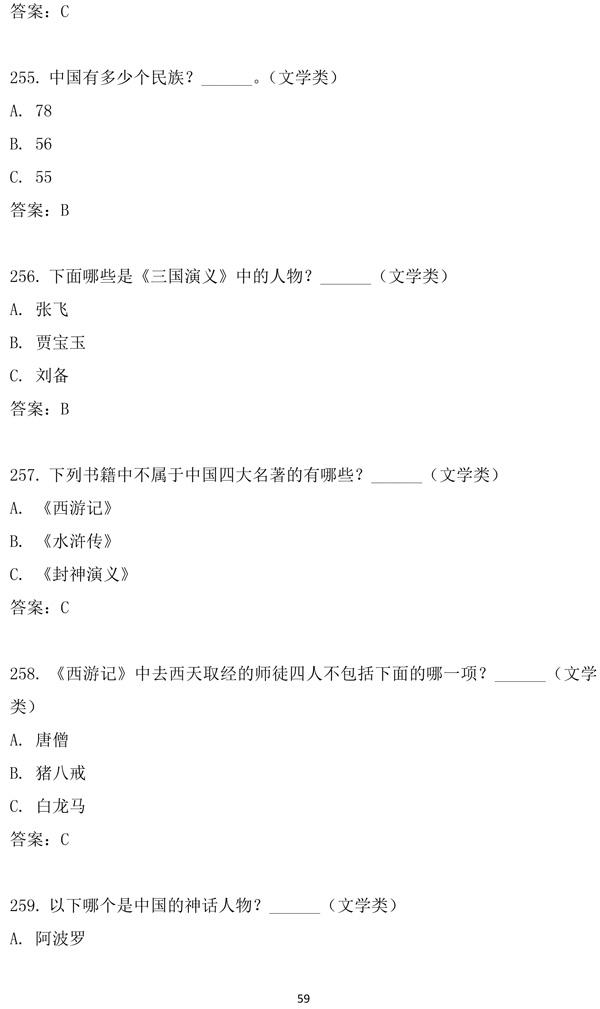 """第十二届""""汉语桥""""世界中学生中文比赛笔试试题集-59.jpg"""