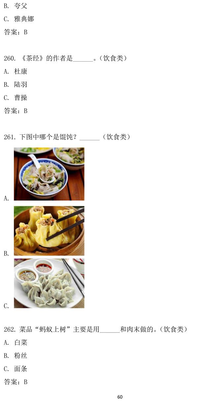 """第十二届""""汉语桥""""世界中学生中文比赛笔试试题集-60.jpg"""