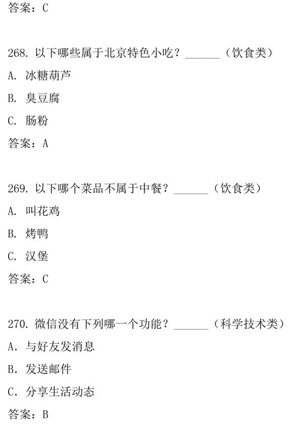 """第十二届""""汉语桥""""世界中学生中文比赛笔试试题集-62.jpg"""