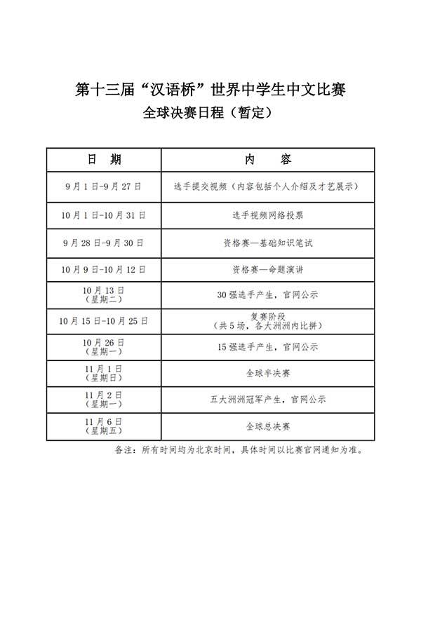 中学生整体赛事日程-final(1)_1.jpg