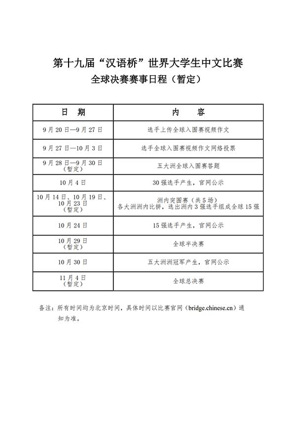第十九届汉语桥整体活动日程0910_1.jpg