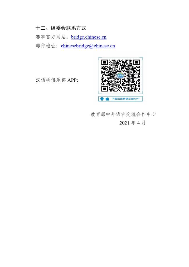 2021大学生比赛方案和海外预赛工作流程_page-0005.jpg