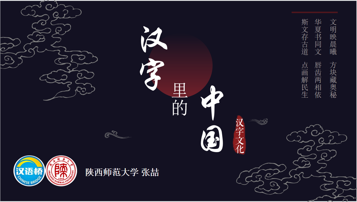 China in Chinese characters -- Chinese character culture