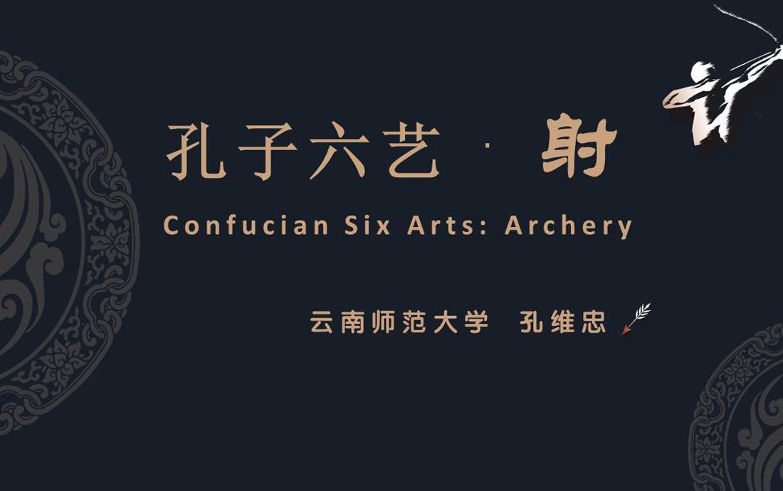 Confucian Six Arts: Archery