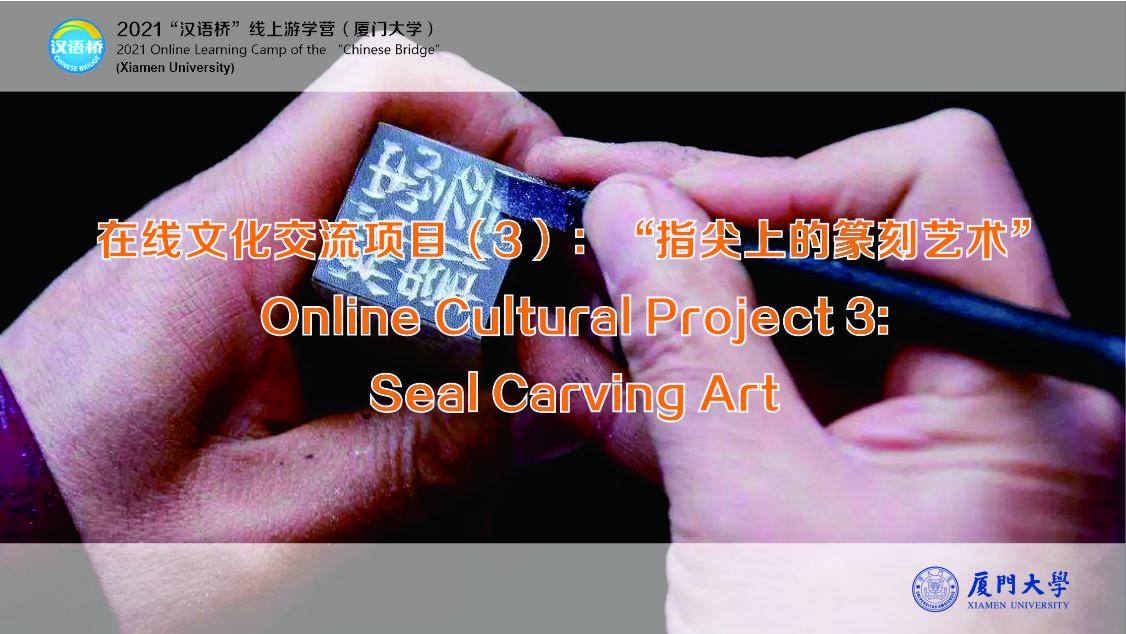 "Online Cultural Project (3):""Seal Carving Art"""