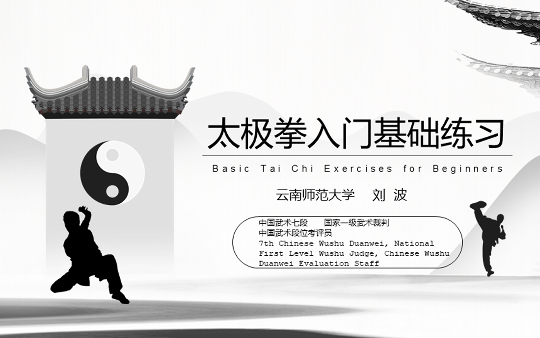 Basic Tai Chi Exercises for Beginners