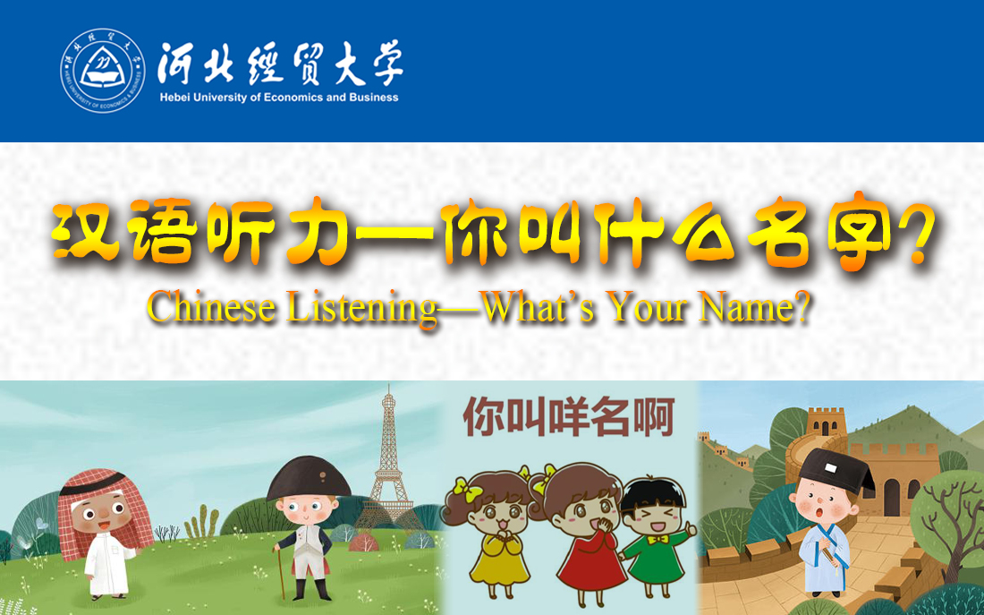 Chinese Listening— What's Your Name?