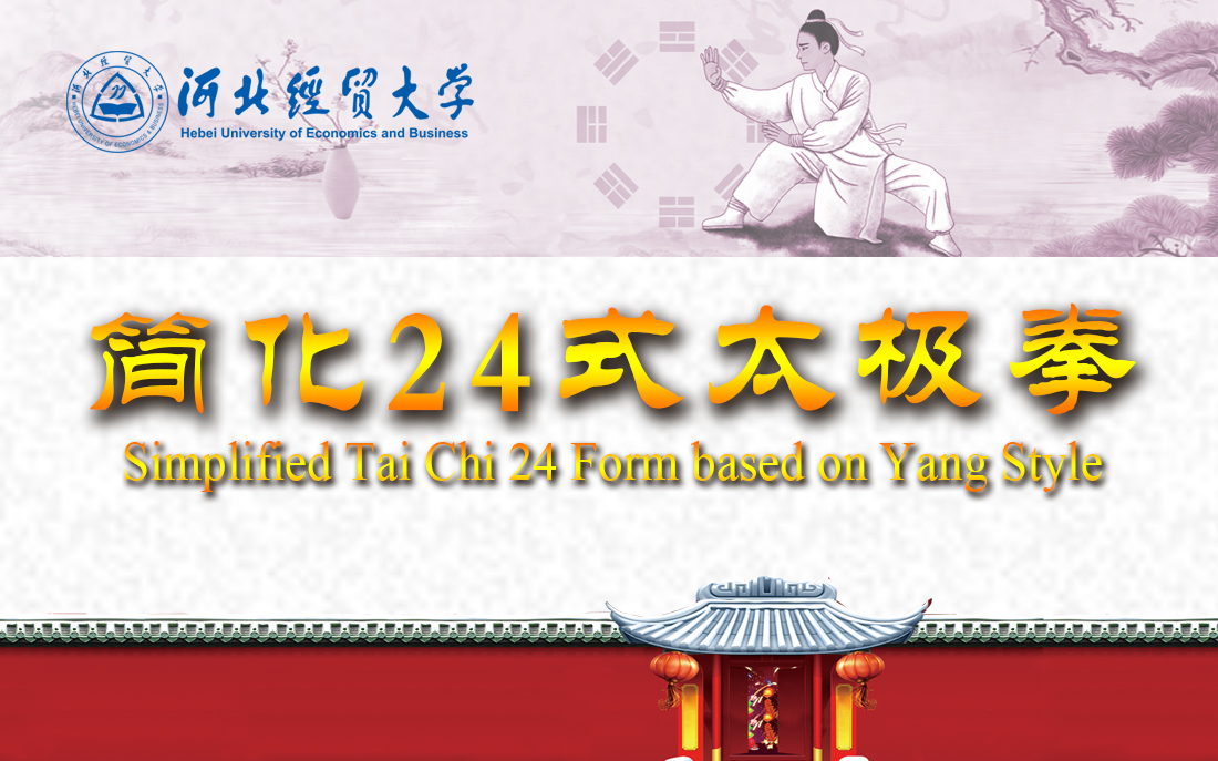 Simplified Tai Chi 24 Form based on Yang Style