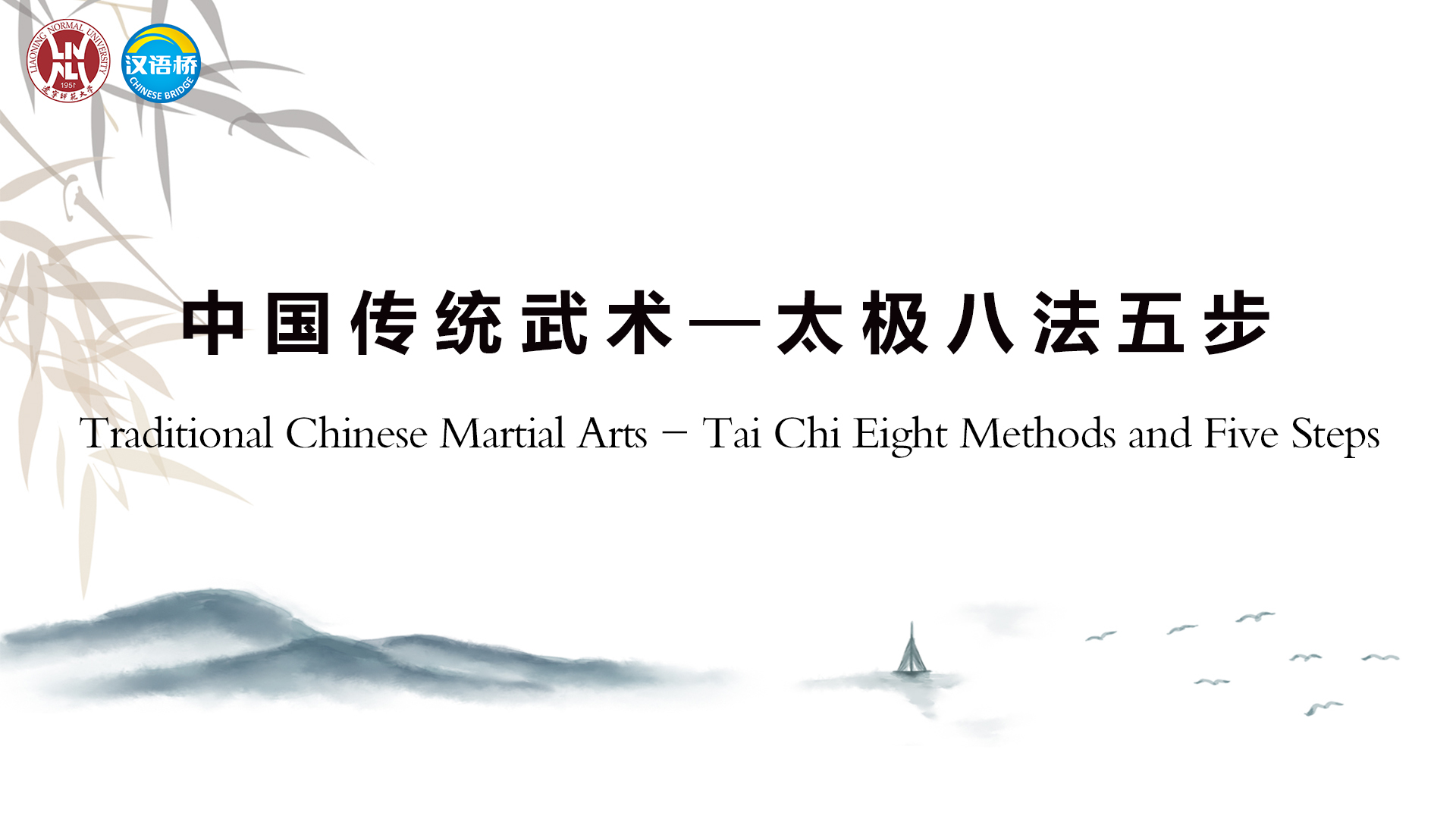 Traditional Chinese Martial Arts - Tai Chi Eight Methods and Five Steps