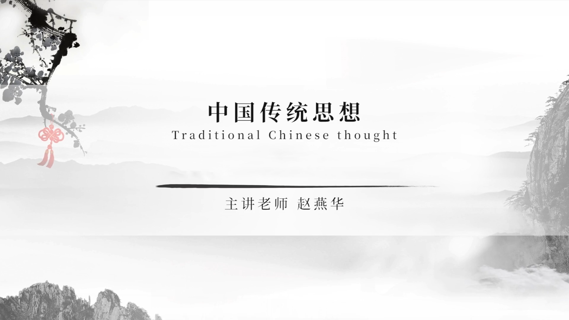 Chinese Culture Course 1: Traditional Chinese Thoughts