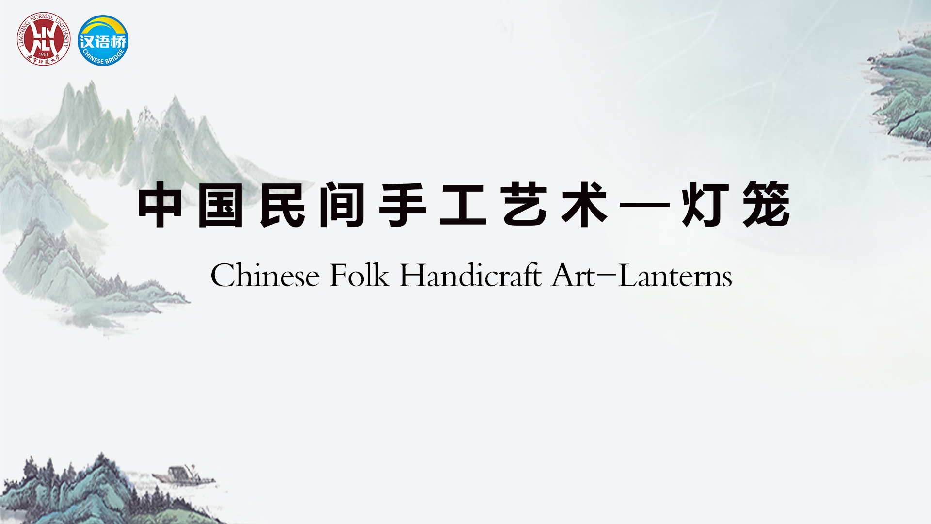 Chinese Folk Handicraft Art--Lanterns
