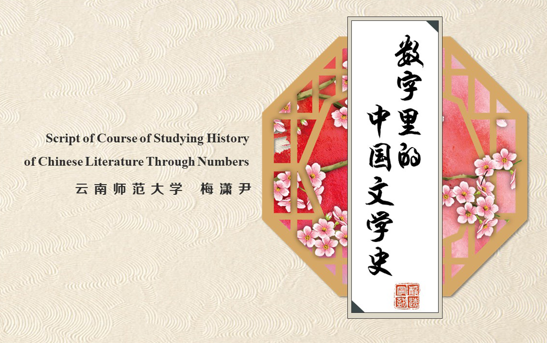 Script of Course of Studying History of Chinese Literature Through Numbers