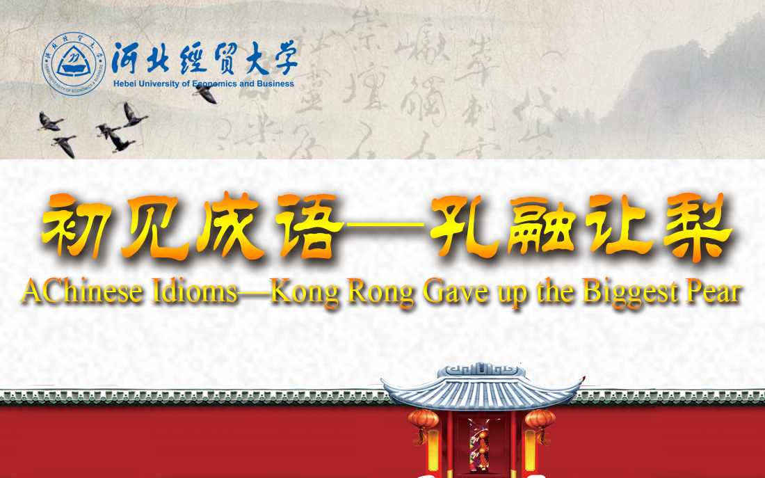 Chinese Idioms— Kong Rong Gave up the Biggest Pear