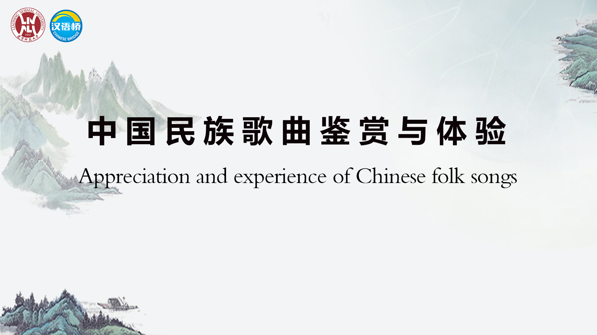 Appreciation and Experience of Chinese Folk Songs