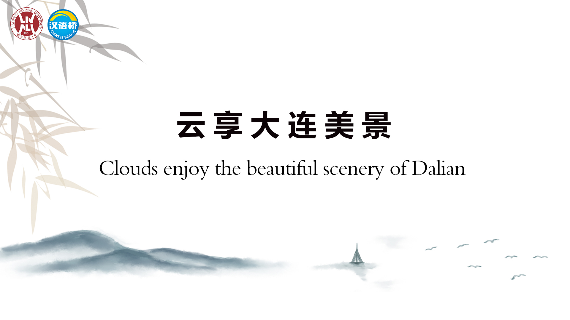 Cloudy enjoy the beautiful scenery of Dalian
