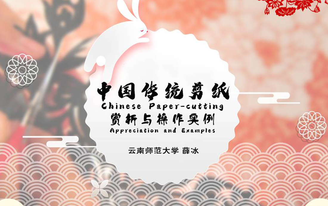 Chinese Paper-cutting Appreciation and Examples