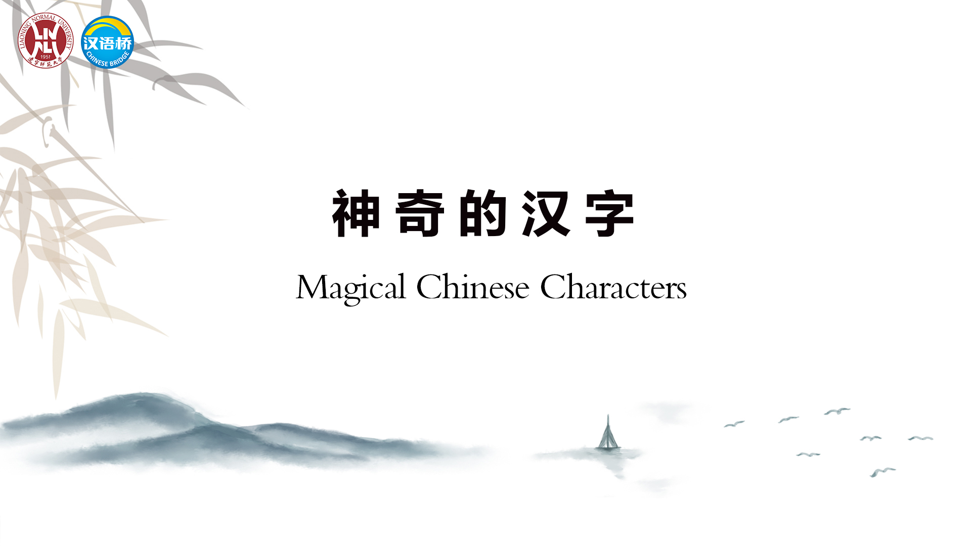 Magical Chinese Characters