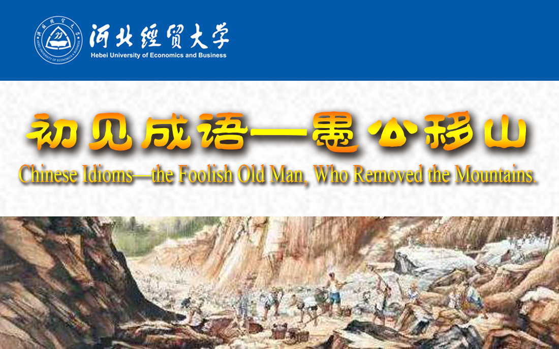Chinese Idioms— the Foolish Old Man, Who Removed the Mountains.