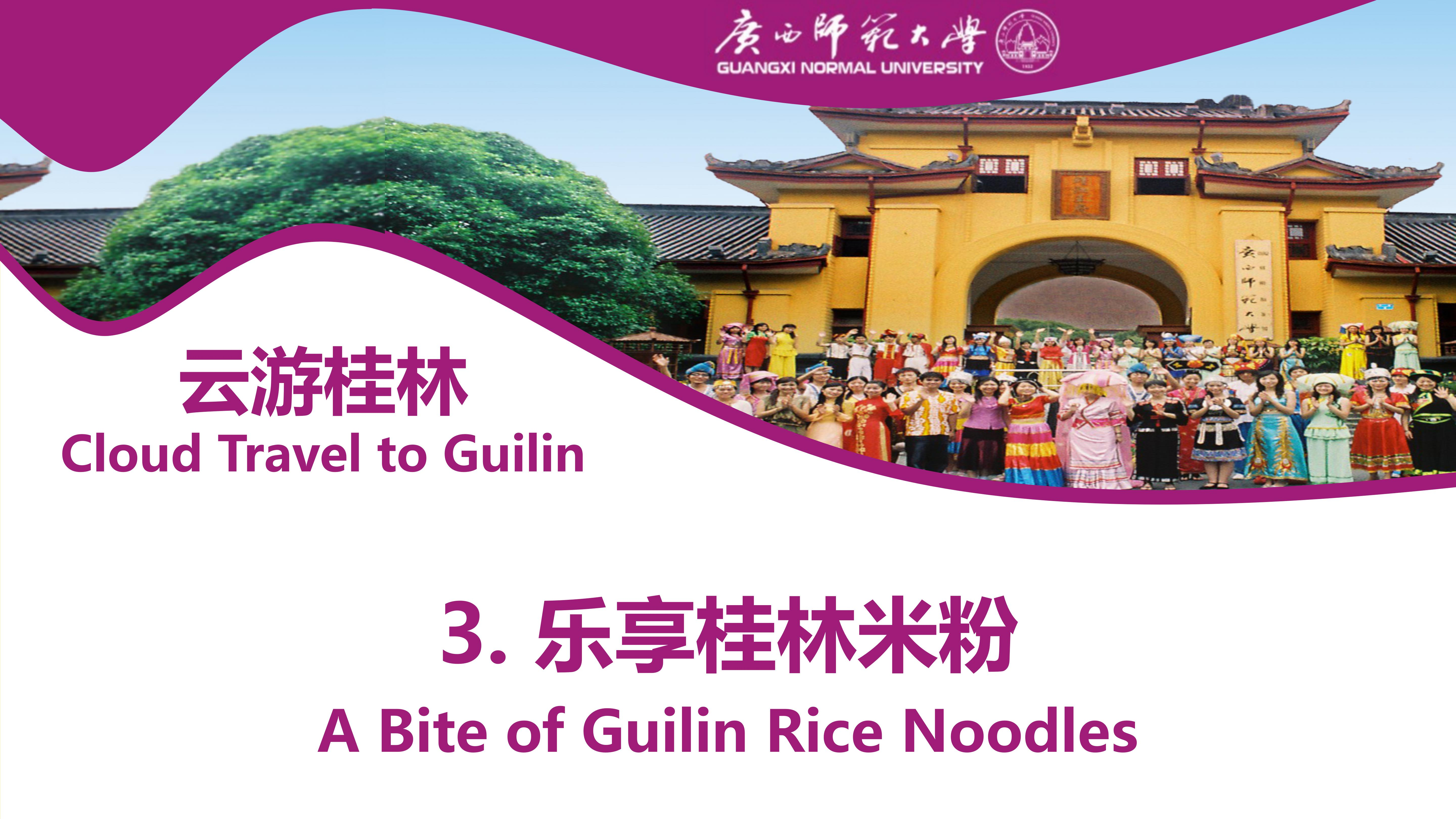 A Bite of Guilin Rice Noodles
