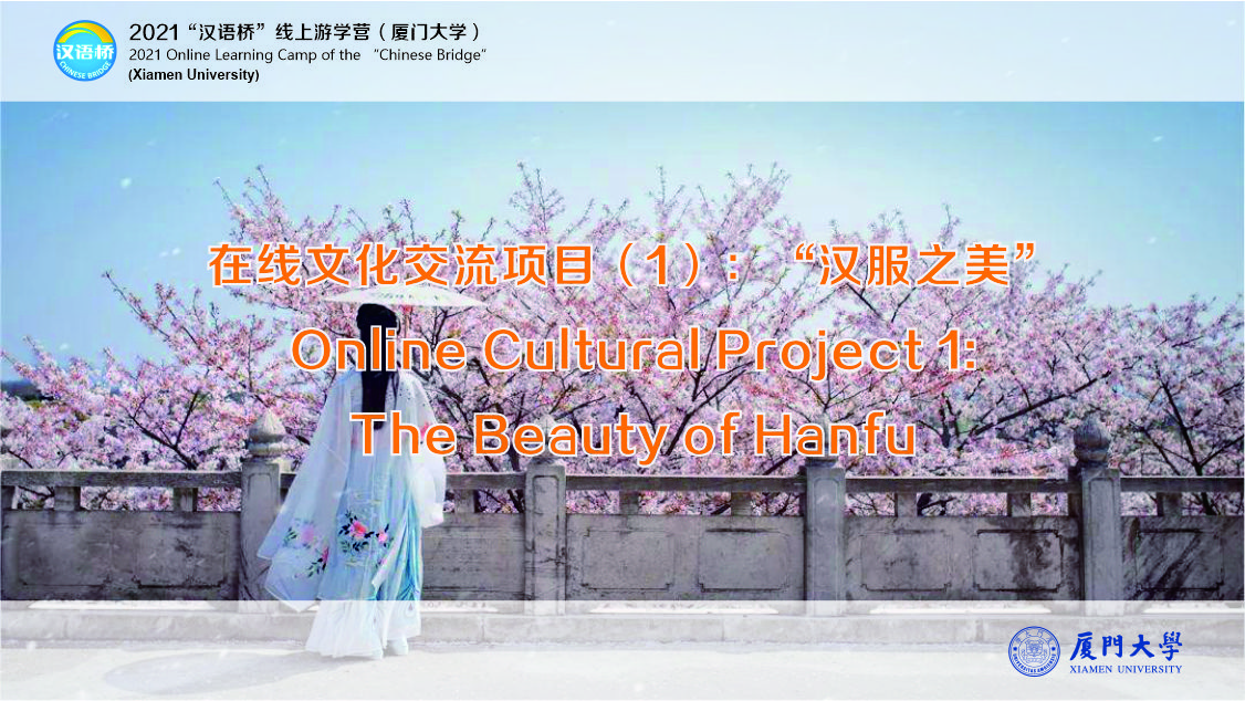 """Online Cultural Project (1): """"The Beauty of Hanfu"""""""