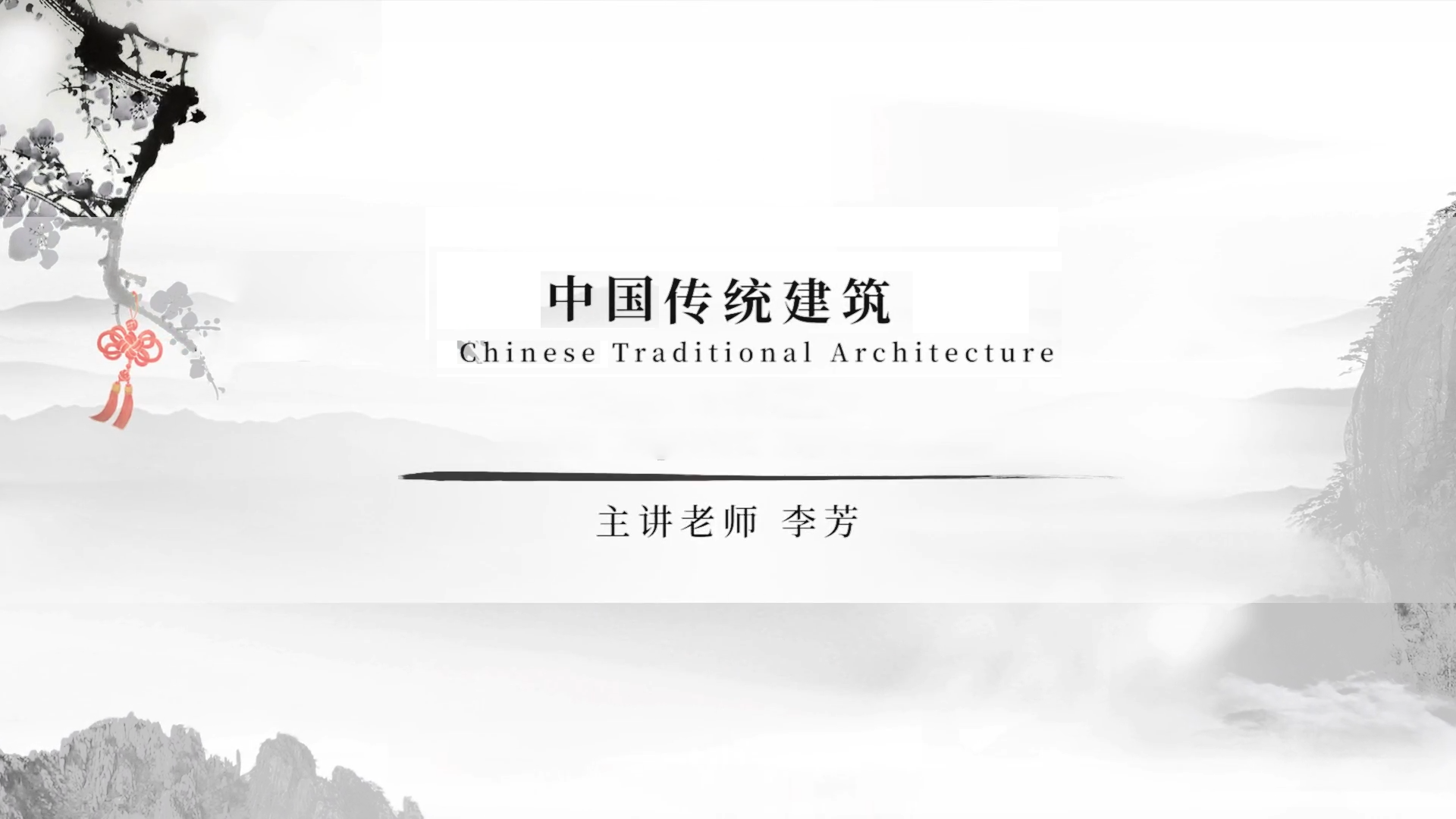 Chinese Culture Course 4: Traditional Chinese Architecture