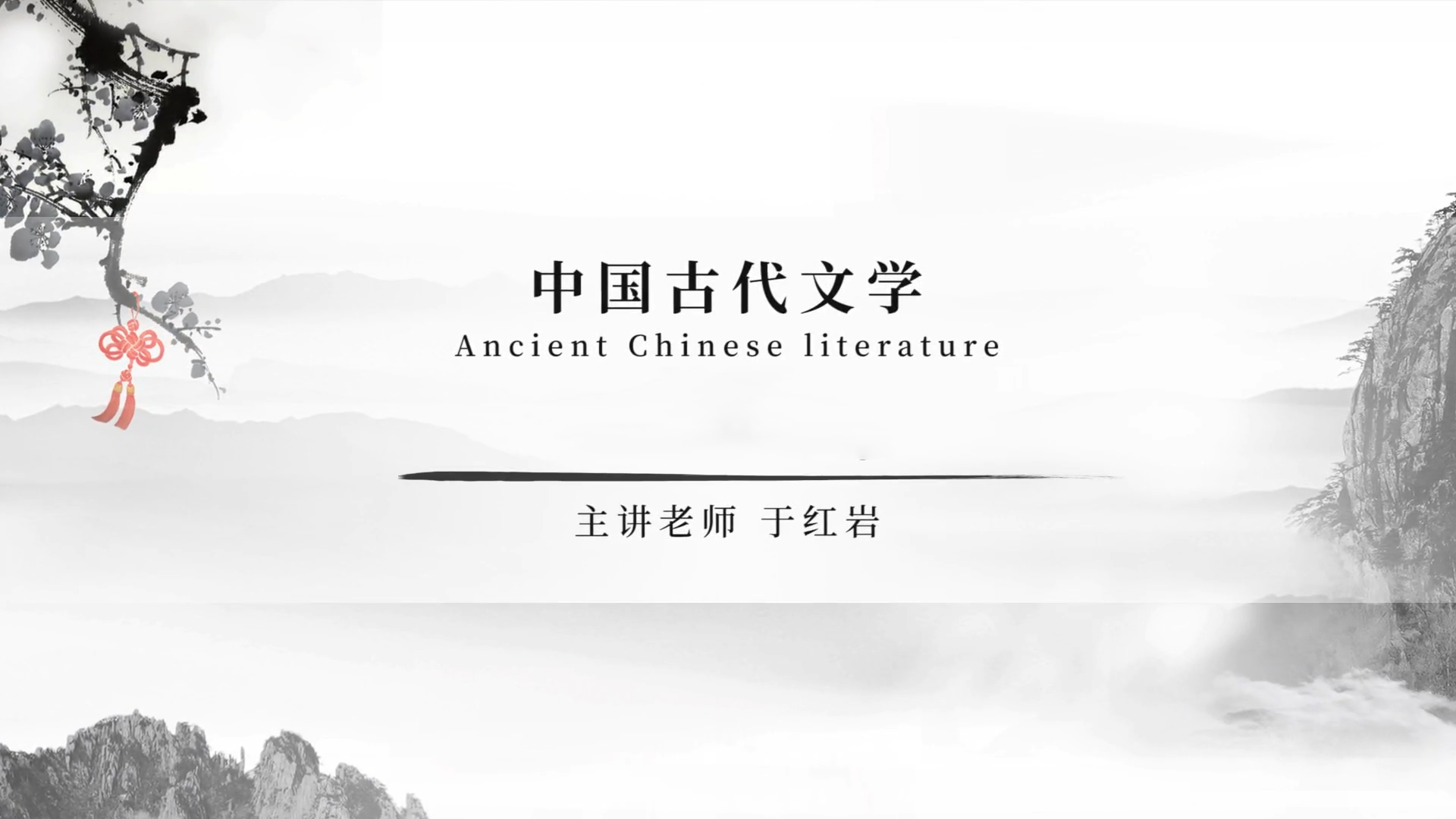 Chinese Culture Course 2: Chinese Ancient Literature