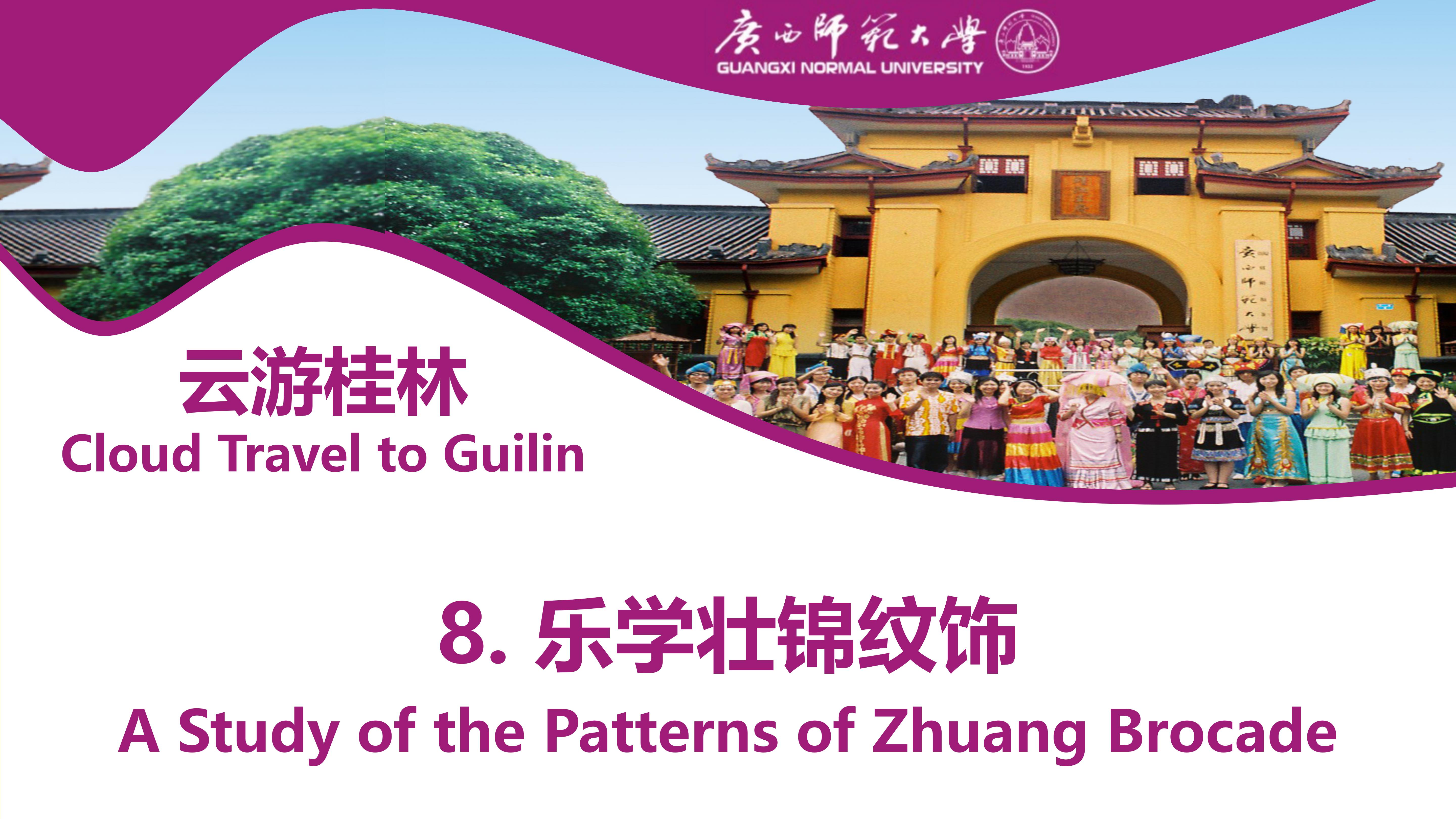A Study of the Patterns of Zhuang Brocade