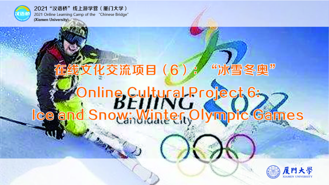 """Online Cultural Project (6): Ice and Snow: """"Winter Olympic Games"""""""