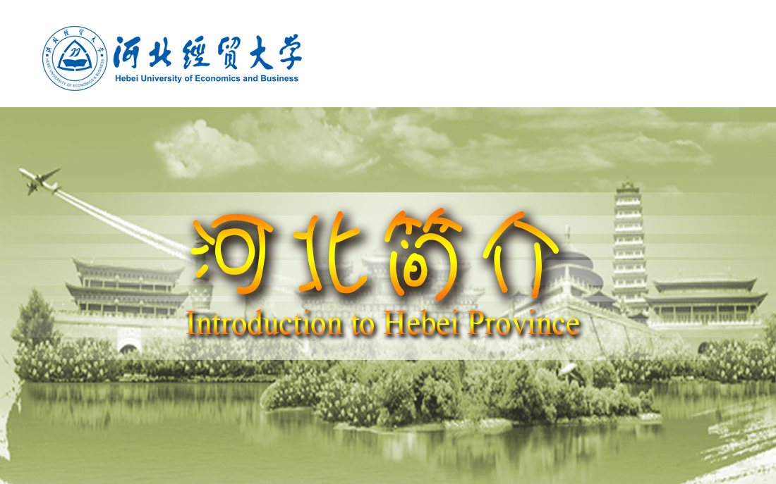 Introduction to Hebei Province