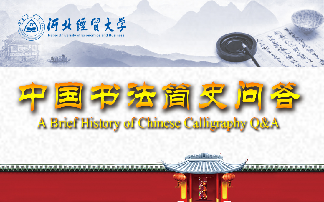 A Brief History of Chinese Calligraphy Q&A