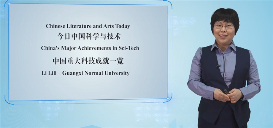 China's Science and Technology Today