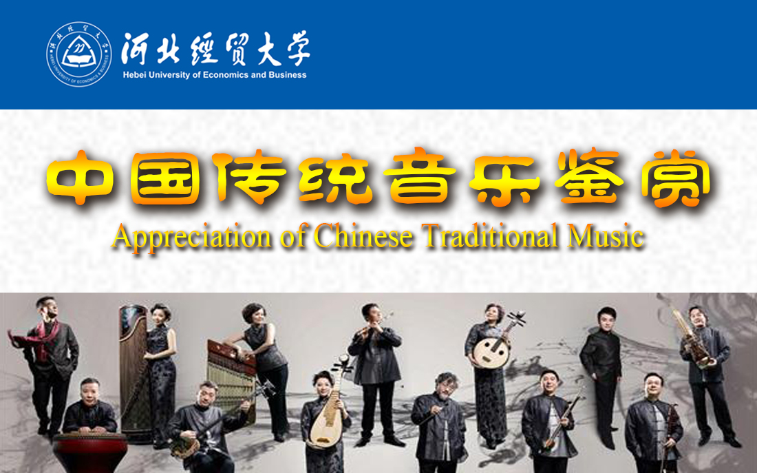 Appreciation of Chinese Traditional Music
