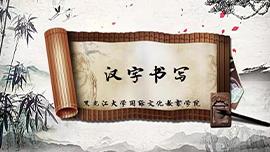 CHINESE CHARACTER WRITING