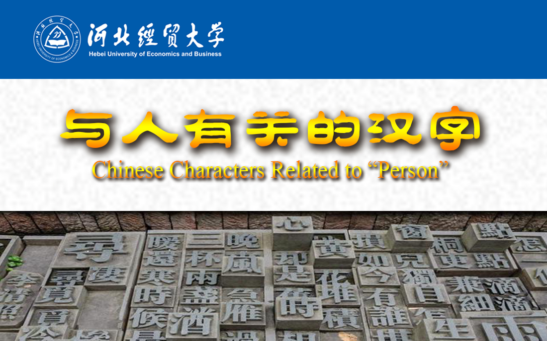 """Chinese Characters Related to """"Person"""""""