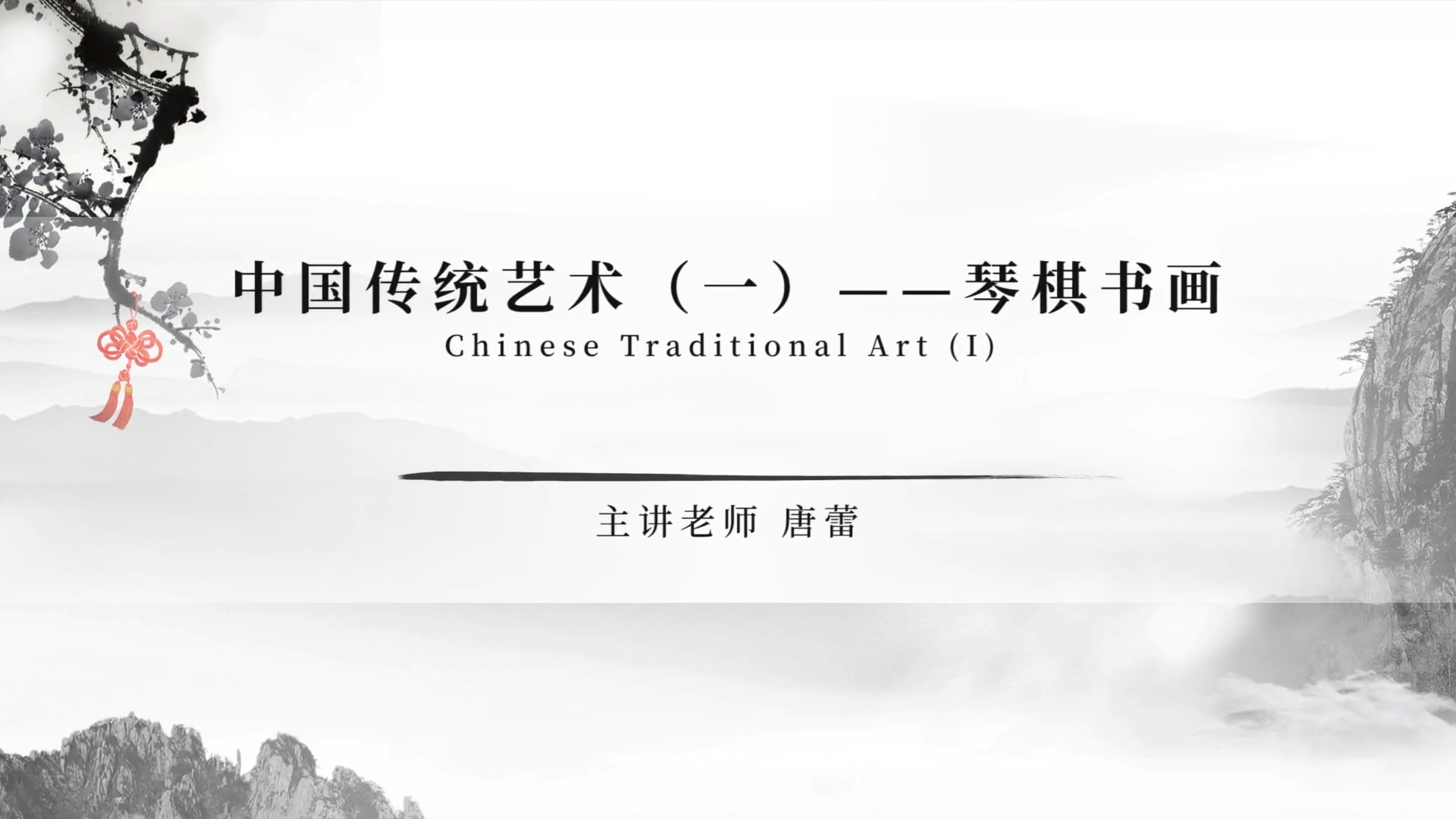 Chinese Culture Course 3: Traditional Chinese Arts