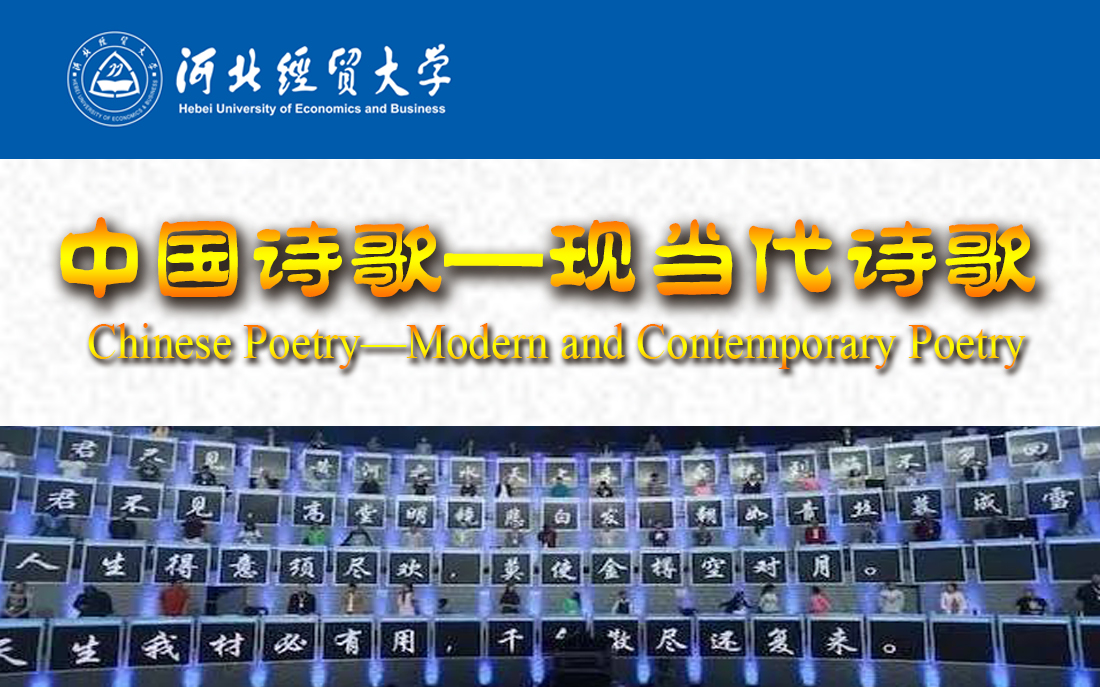 Chinese Poetry— Modern and Contemporary Poetry