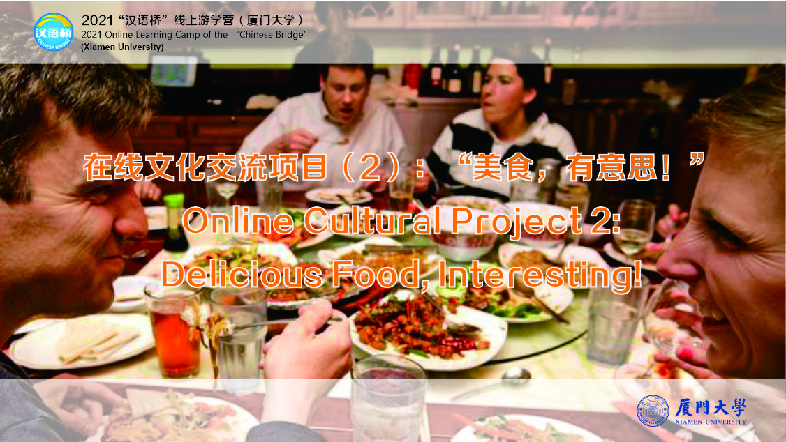 """Online Cultural Project (2):"""" Delicious Food, Interesting!"""""""