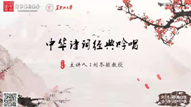 SINGING OF CLASSIC CHINESE POETRY