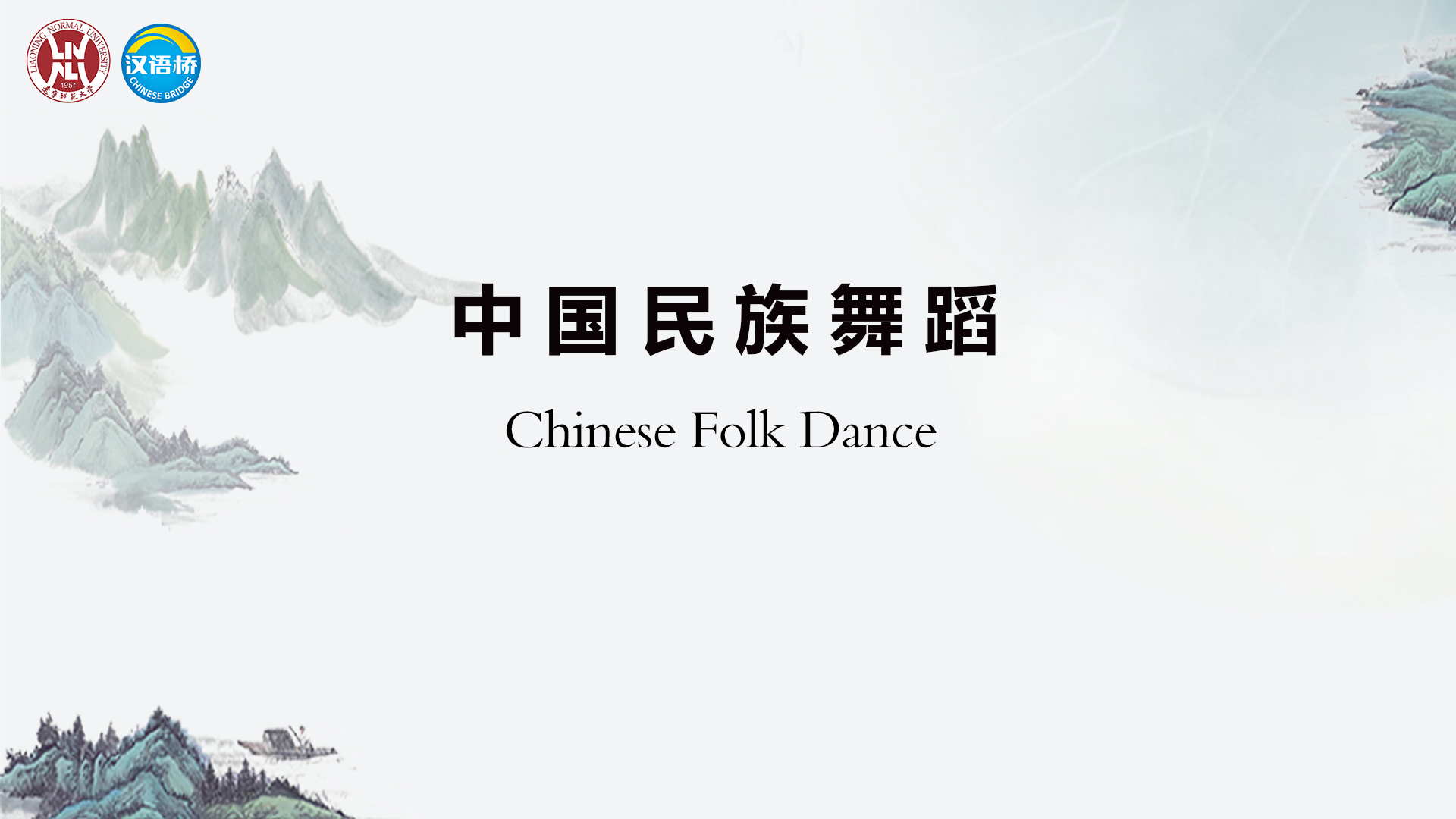 Fundamentals of Chinese Dance