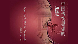 WISDOM OF CHINESE TRADITIONAL THOUGHT
