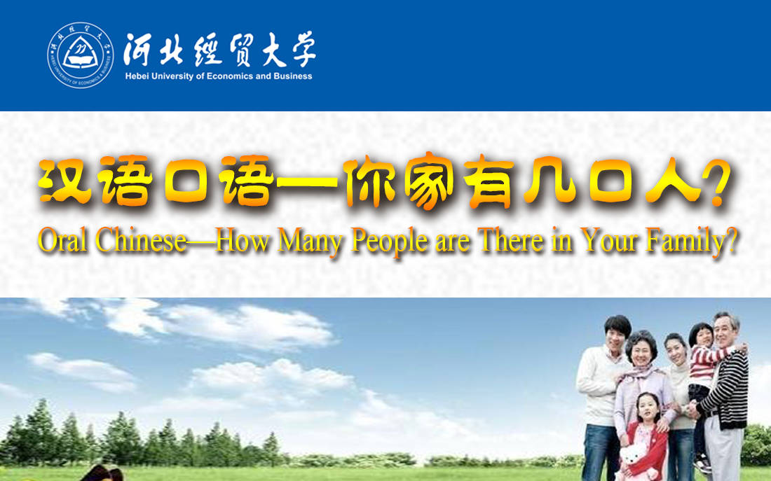 Oral Chinese— How Many People are There in Your Family?