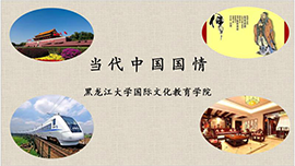 NATIONAL CONDITIONS OF CONTENPORARY CHINA