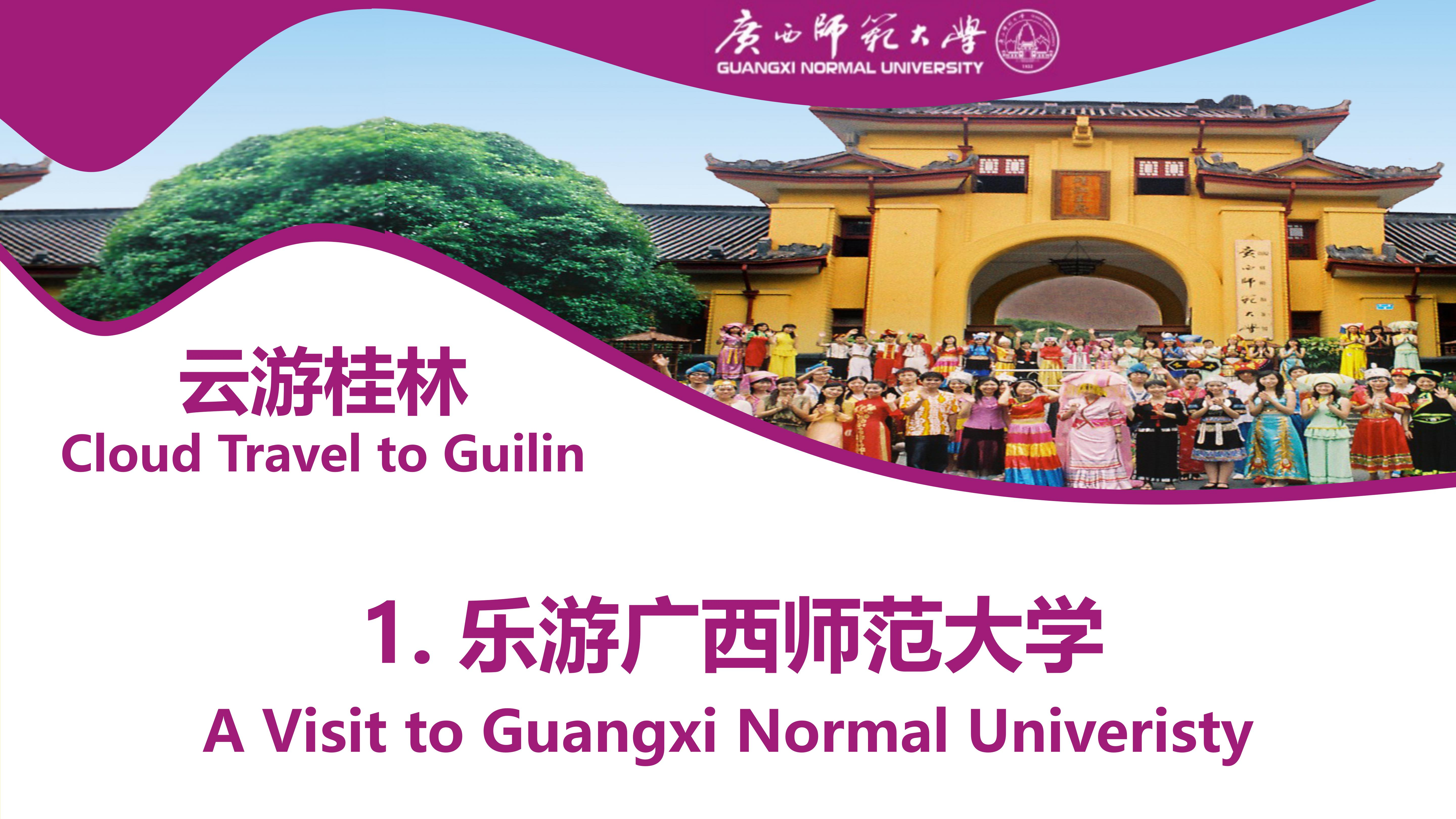 A Visit to Guangxi Normal Univeristy
