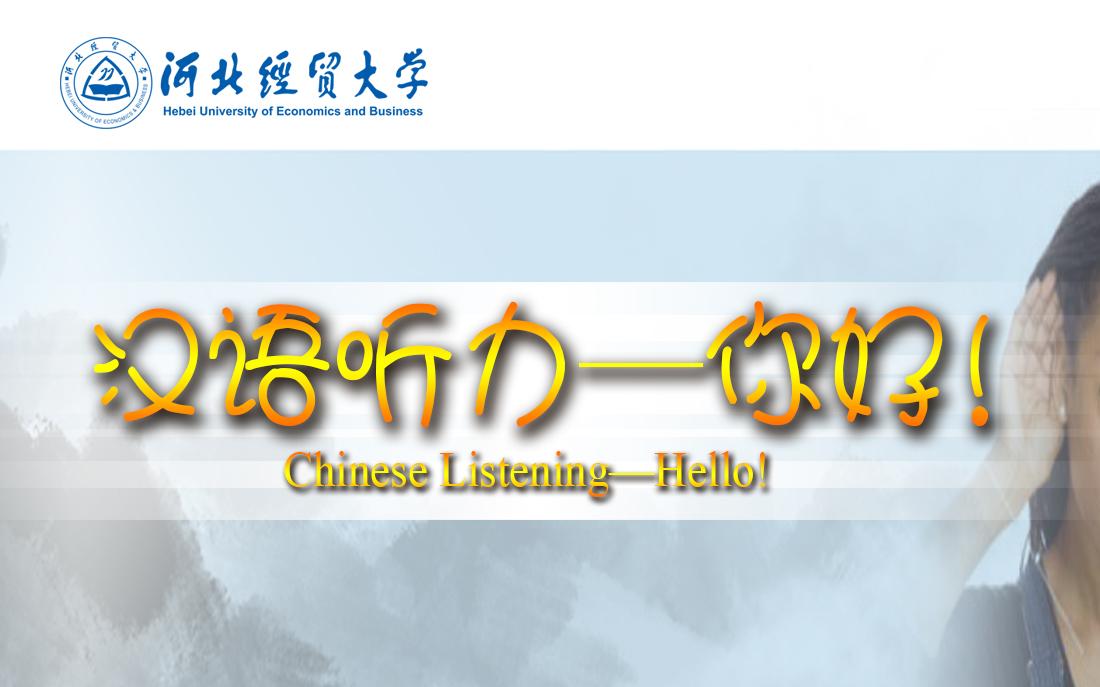 Chinese Listening—Hello!