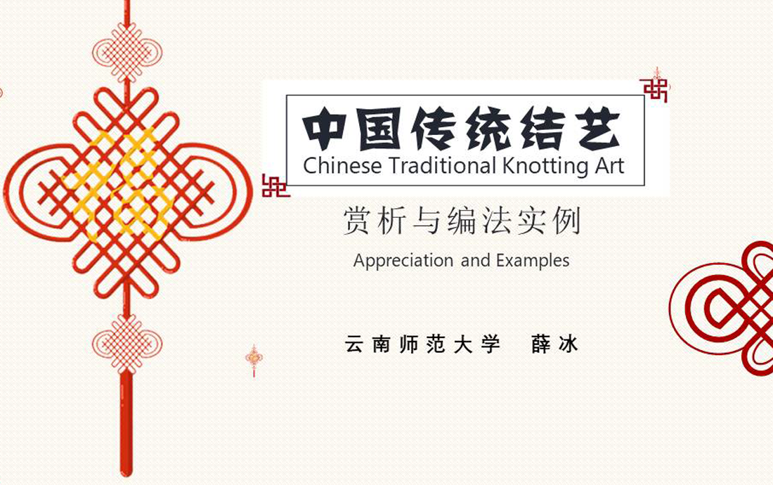 Chinese Traditional Knotting Art Appreciation and Examples