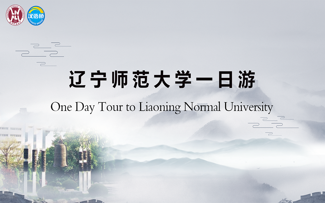 One-Day Tour in Liaoning Normal University